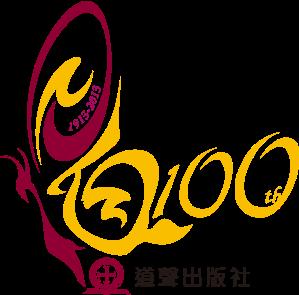 Taosheng_100_logo_4C
