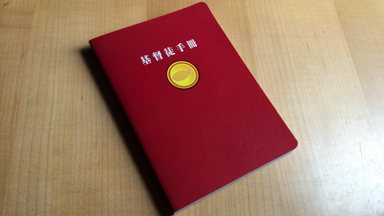 078-the-christian-handbook-1280x720