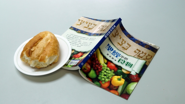 the-food-from-bible