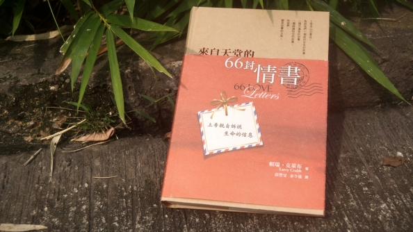 66love-letter