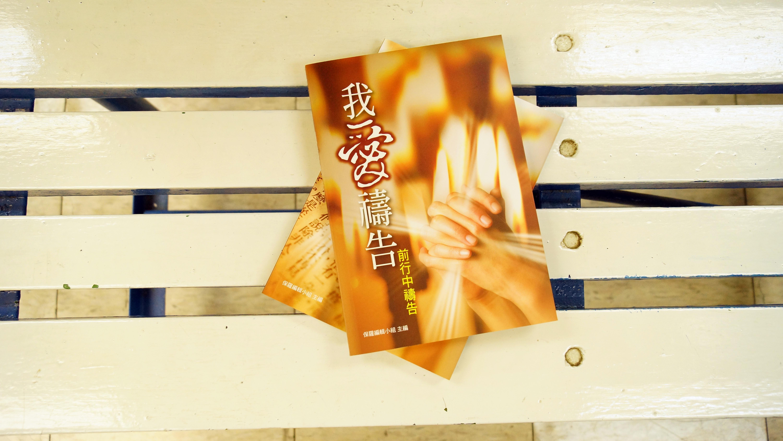 I LOVE PRAY-BOOK 1
