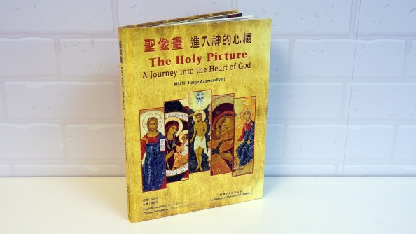 the holy picture a journey into the heart of god