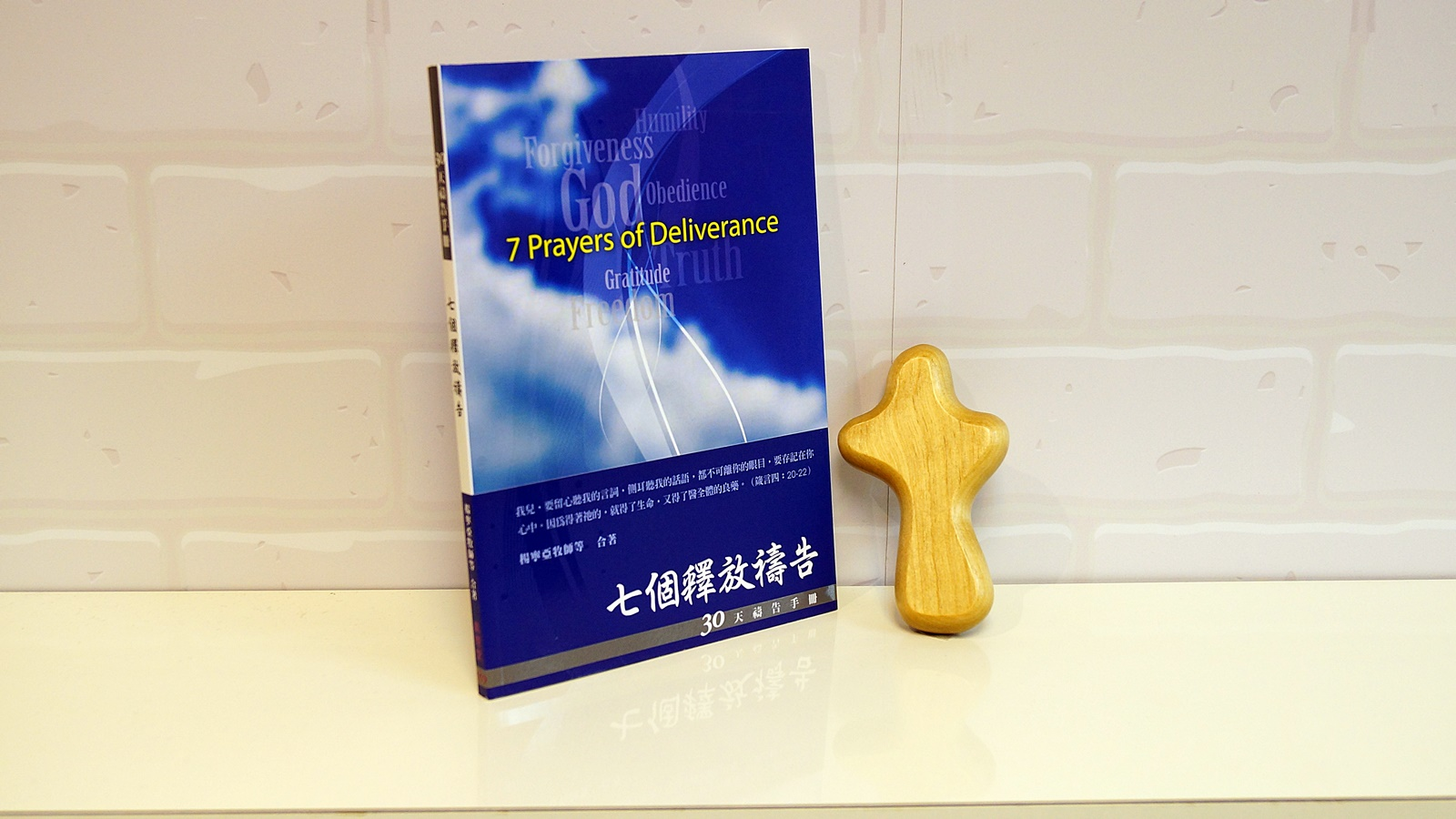 7-Prayers-of-Deliverance