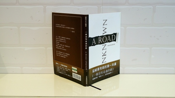 a-road-unknown