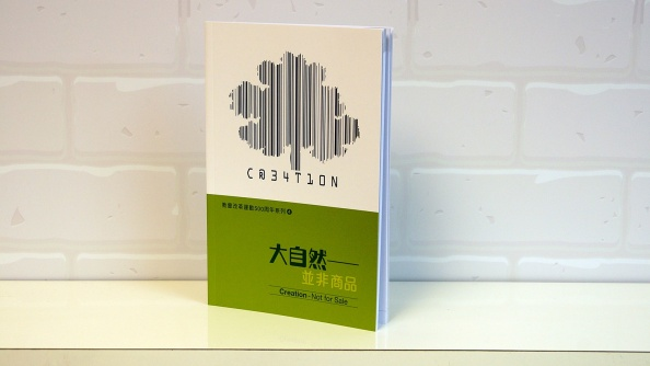 creation-not for sale