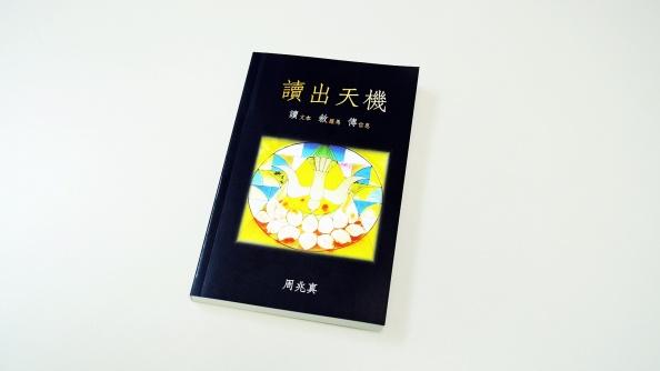 TA-04-reading for divine penetration