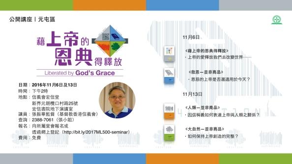 2017ML500-Seminar--2016-11-06--Yuen-Long--Tuen-Mun--poster--v08.001