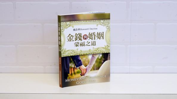 twc-09-money-and-marriage-gods-way