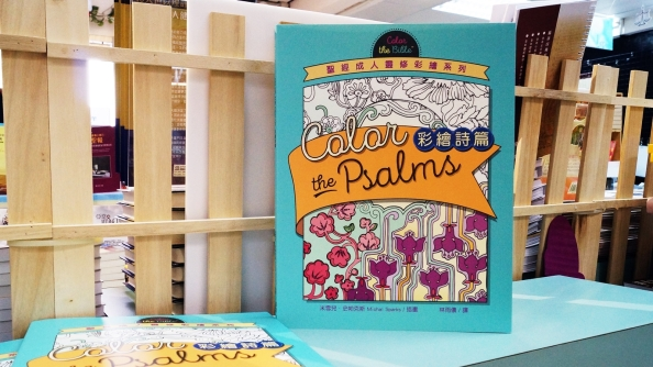 ppc-04-color-the-psalms