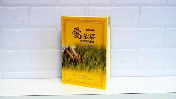 twc-04-the-love-story-goodbook