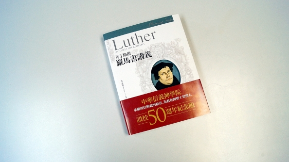 twc-09-luther-lectures-on-romans