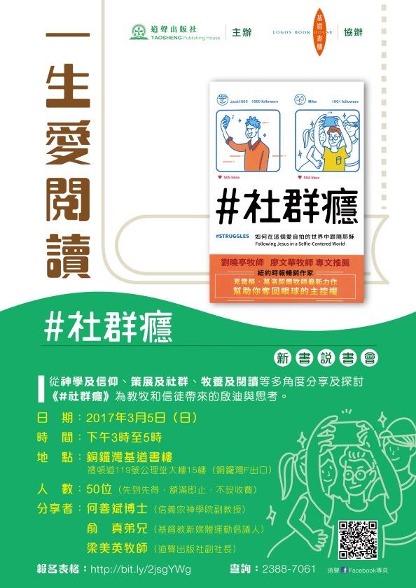 TW-03-社群癮-Poster