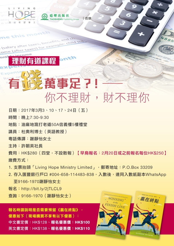financial-course-poster-fianl