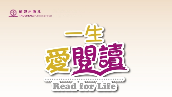 read-for-life-cover